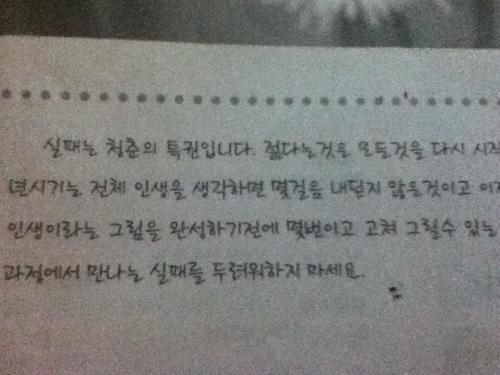 |二级 韩文手写图片