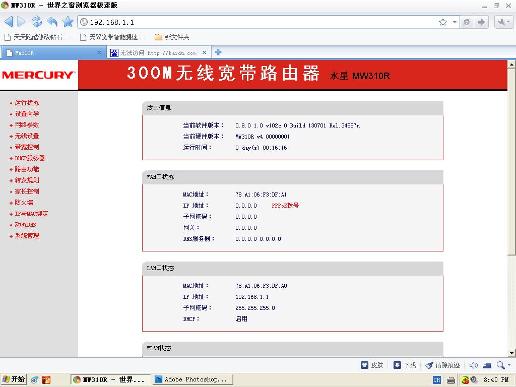 路由器设置网址显示http://192.168.1.1/login.