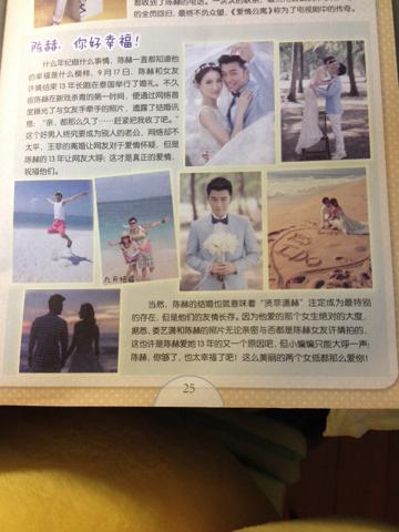 陈赫的老婆是谁图片