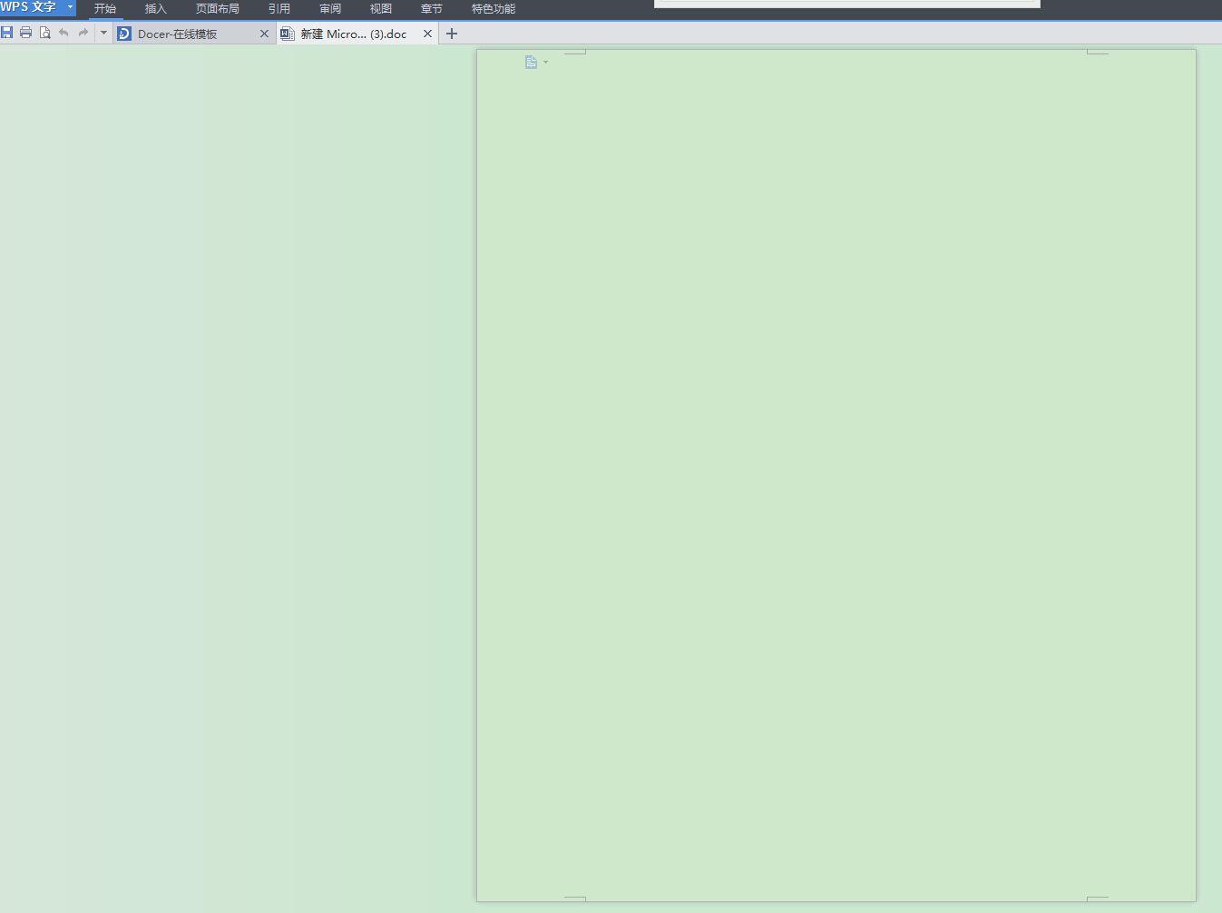 wpsword页面怎么变成这样了图片