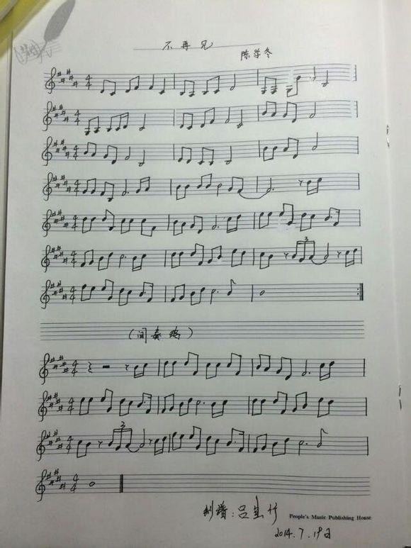 陈学冬唱的不再见的乐谱图片-不再见歌词 不再见歌词下载 不再见怎么唱