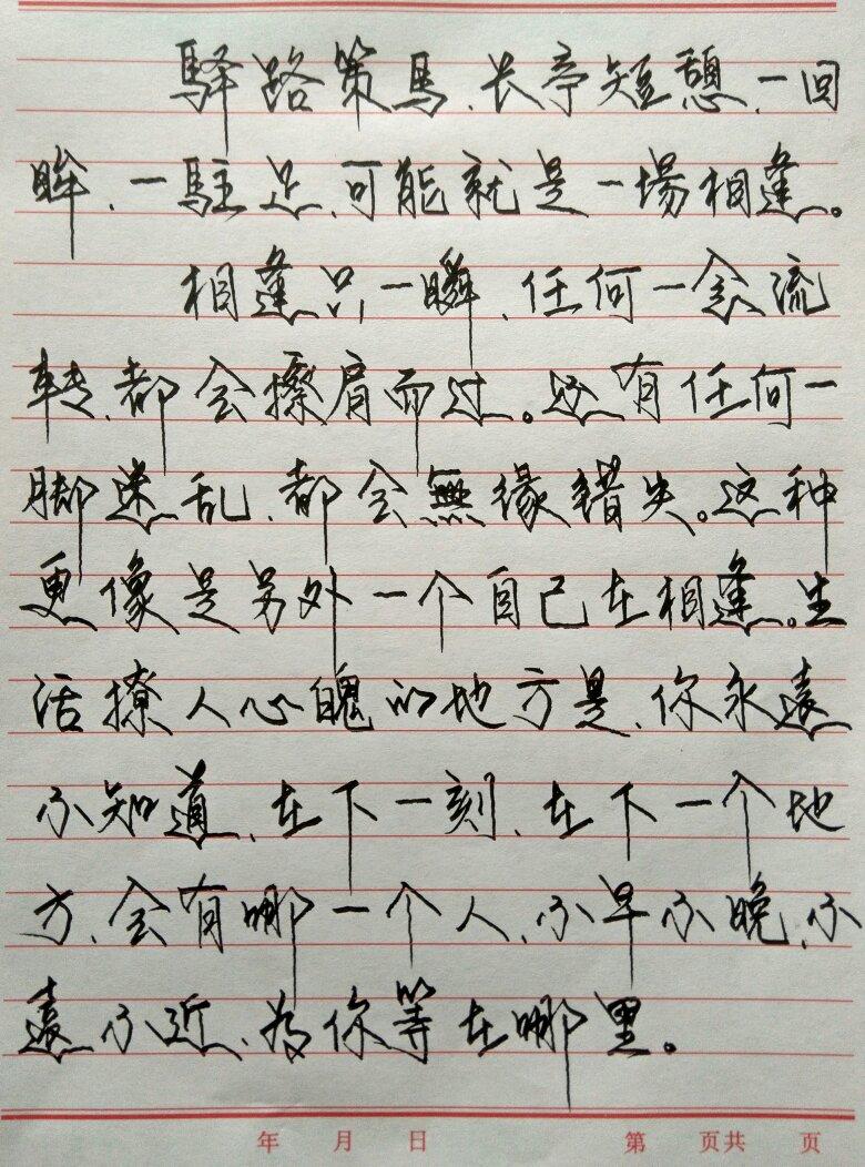楷书钢笔字书法作品 行书钢笔字书法作品 楷书钢笔书法作品图片 钢笔图片