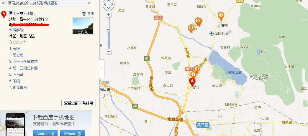 北京十三陵地址