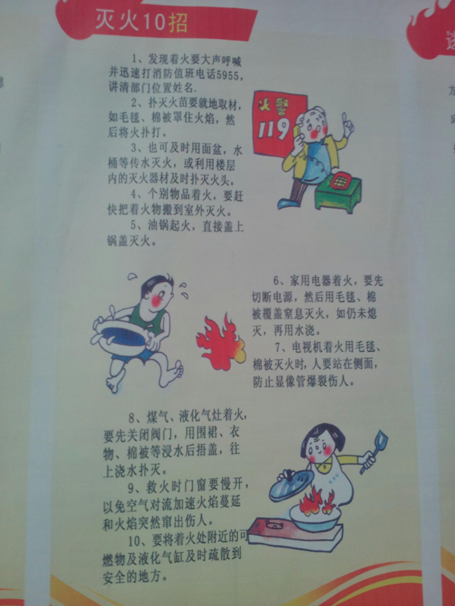 小学生消防安全手抄报