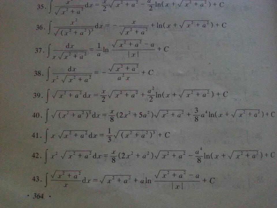 大学数学,谢谢!图片
