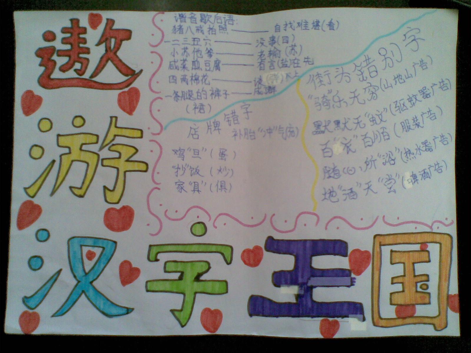 最简单最漂亮的五年级遨游汉字王国手抄报图片图片
