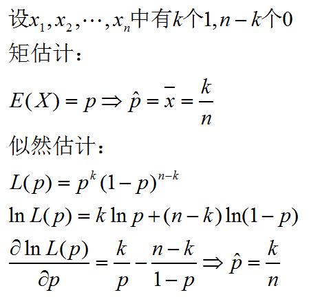 几何分布的最大似然估计值