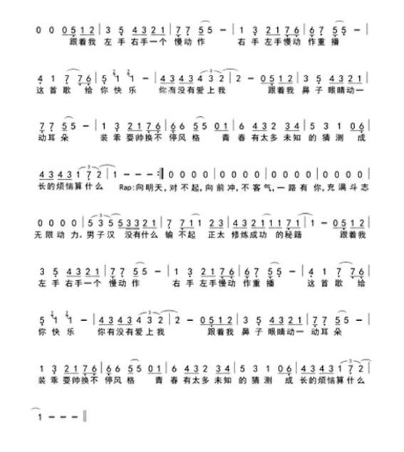 青春修炼手册 简谱图片