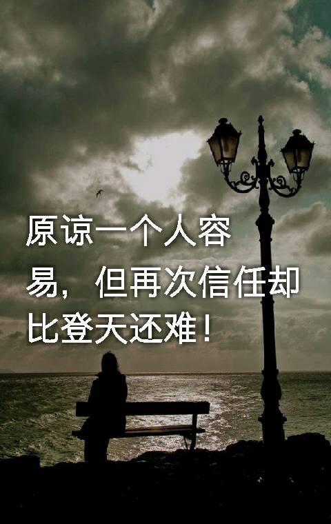 原谅一个人容易,但再次信任却比登天还难带字的图片图片