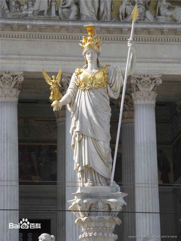 维也纳的国会大厦 国会大厦前, 醒目的雅典娜女神雕像, 手中握着智慧