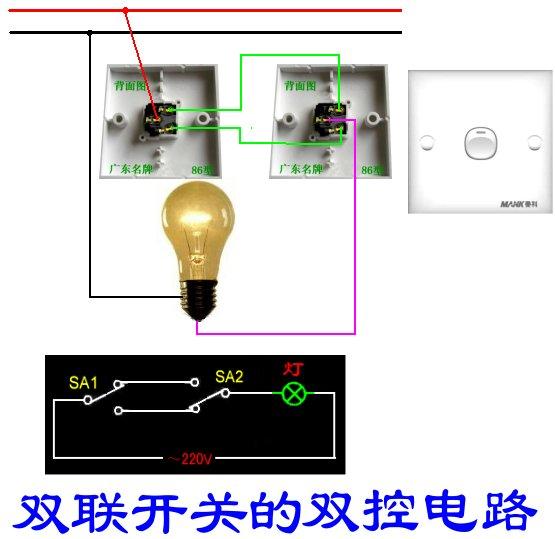 双控灯 好友问问 一灯双控接线怎么接? 关于楼梯来回开关控制灯泡