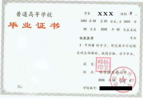 哈尔滨医大四院护士_但是哈尔滨医科大学大庆校区没有一本,联合办学只是护理