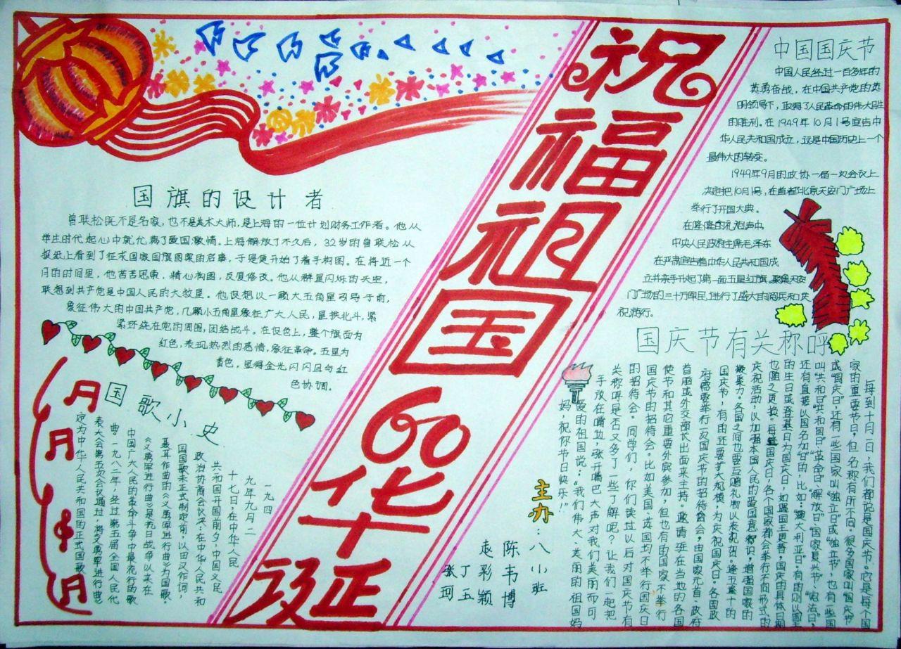 国庆节的手抄报高清图片