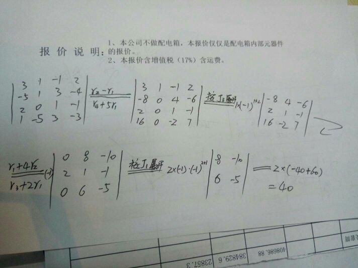 行列式中代数余子式