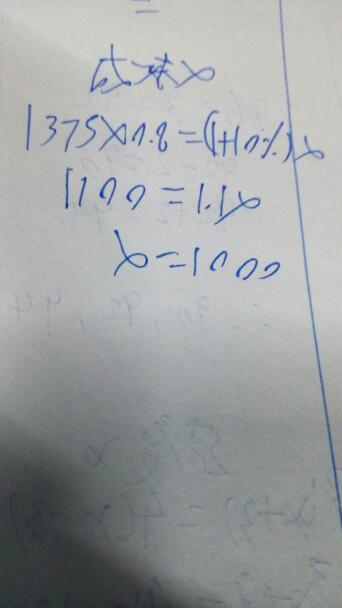 1375再乘以8等于多少