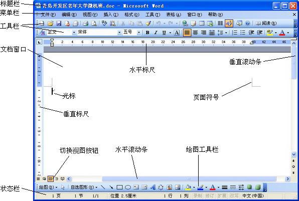 微型word工具栏在哪里图片