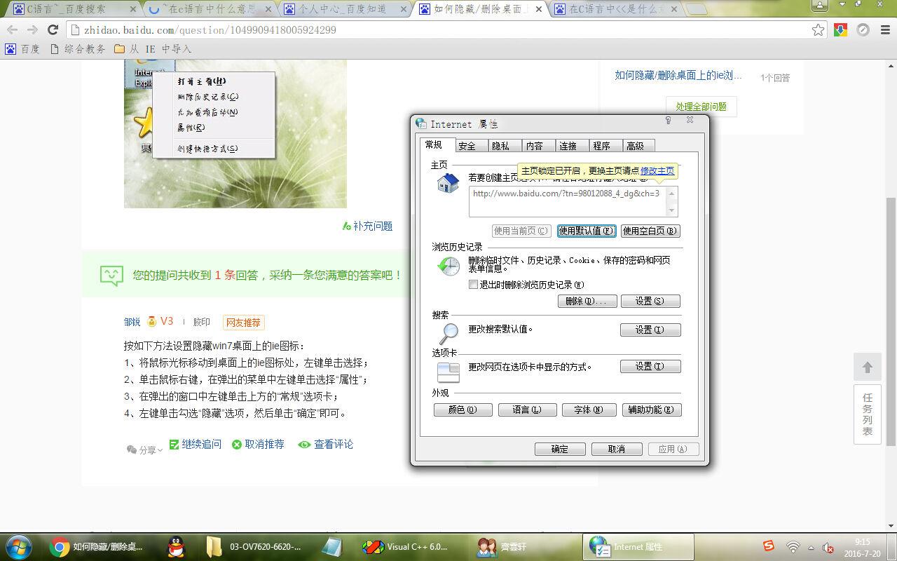 win7桌面上的ie浏览器怎么删后,一刷新就又出现了啊?
