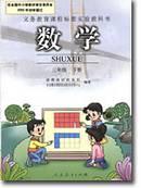 小学三年级数学书下册
