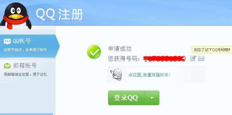 qq申请号码免费_就会出现你申请的qq号码