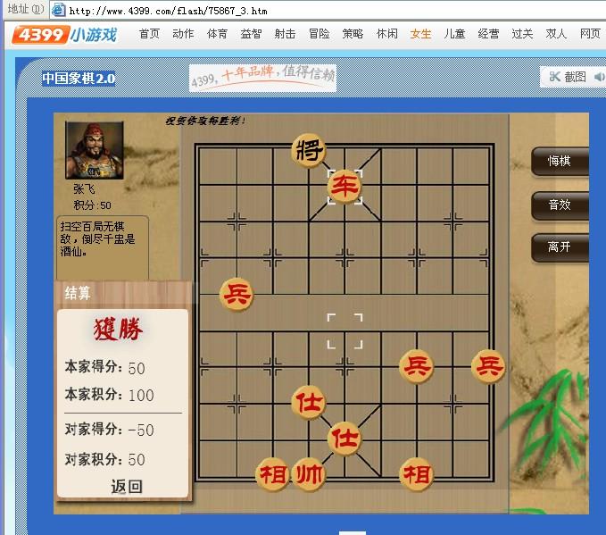 求4399小游戏 中国象棋2图片