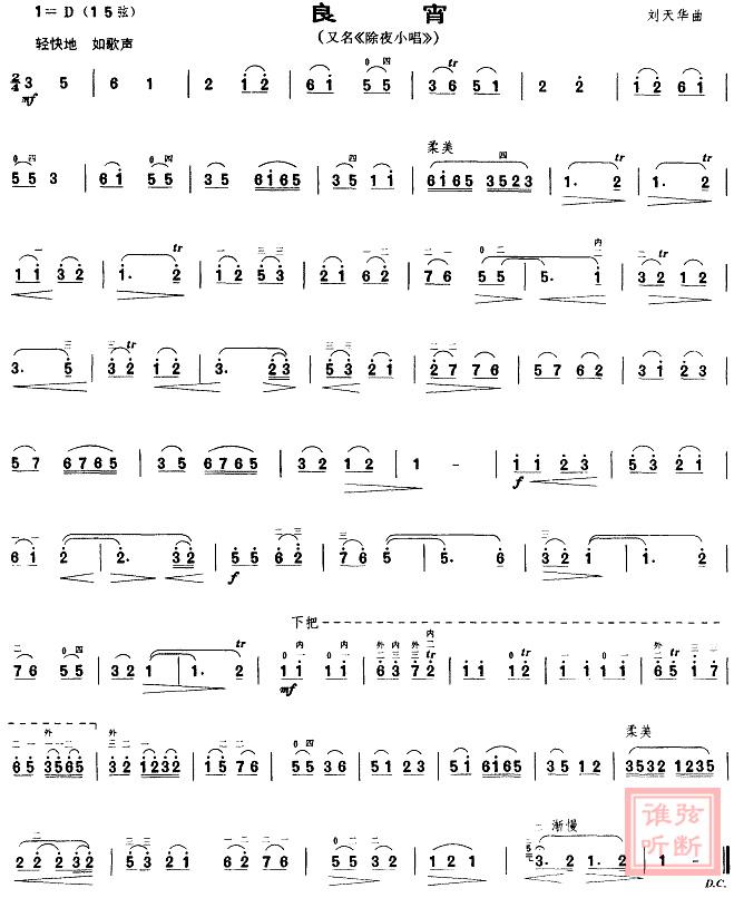谁能给我一些d调的二胡谱?图片