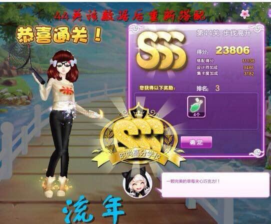 qq炫舞设计师生涯步伐高升怎么搭配sss 44关步伐高升3s搭配