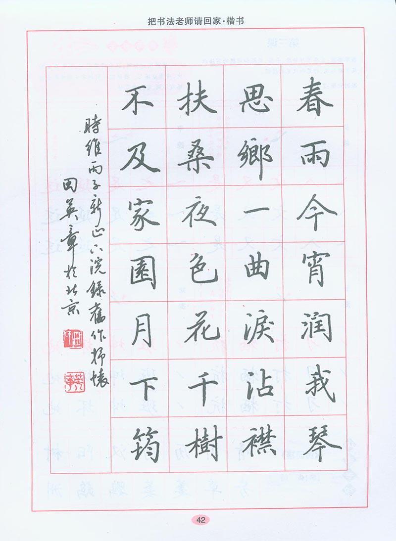 谁有古诗的硬笔书法(正楷)高清图-很好的展现出硬笔书法作品的线条图片