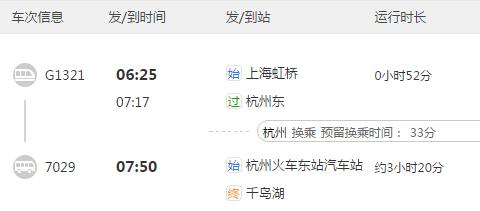 上海到淳安