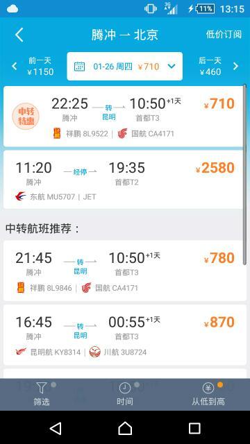 北京到腾冲飞机