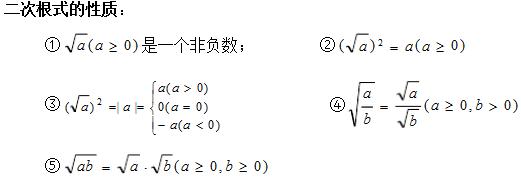 二次根式定义,性质,公式,法则图片