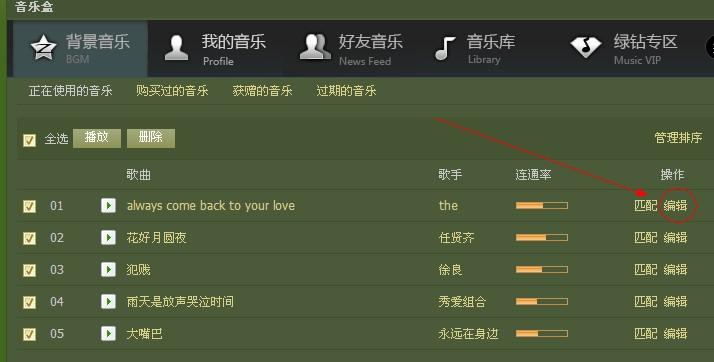 qq空间歌曲地址查询_背景音乐链接代码可以免费上传mp3外链qq空间背景音乐外链地址添加!