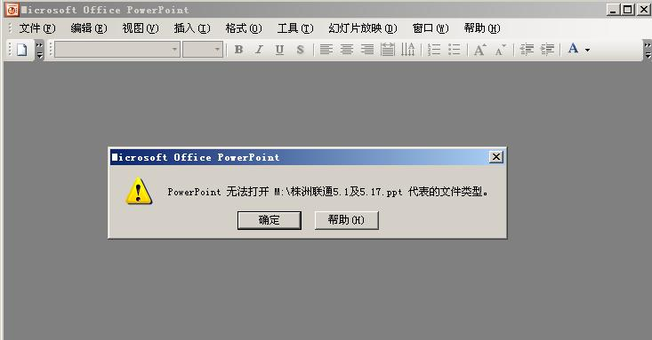 ppt文件打不开,还有什么方法吗?