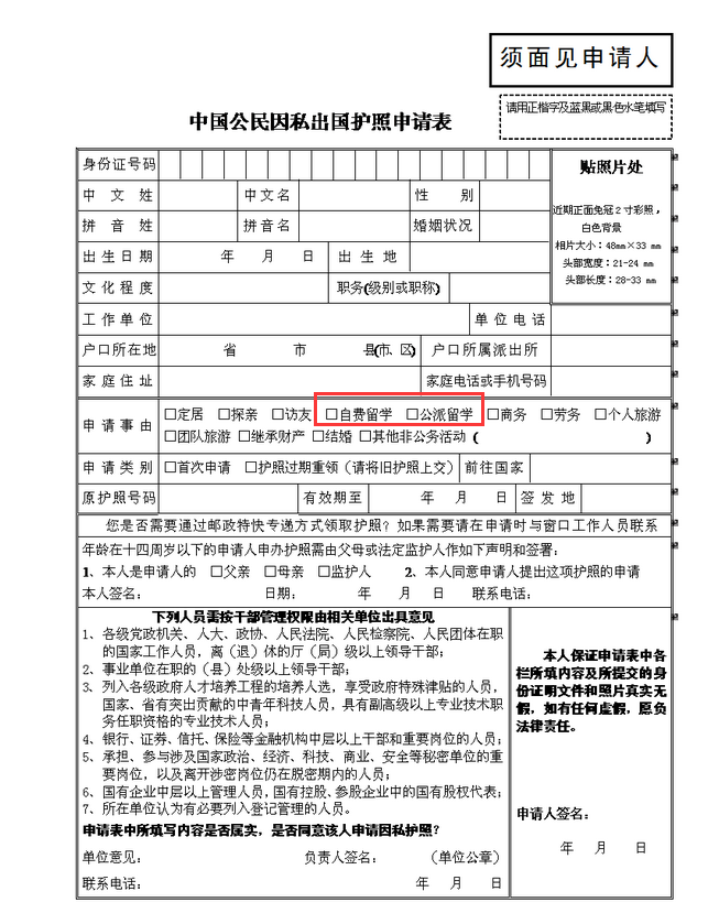 办护照留学申请表是填写旅游行吗图片