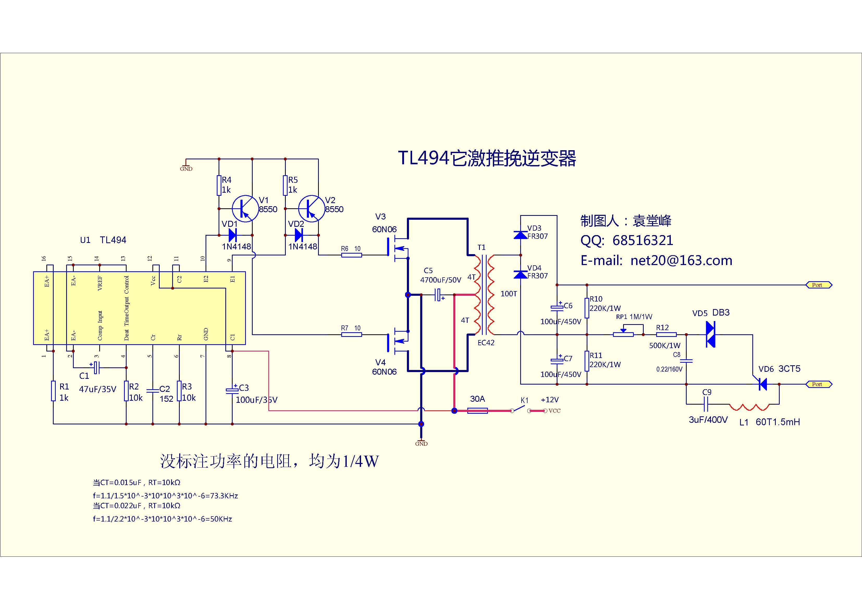 TL494做逆变器的一个小问题