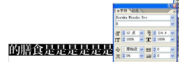 indesign 字符样式如何设置加粗字体!图片