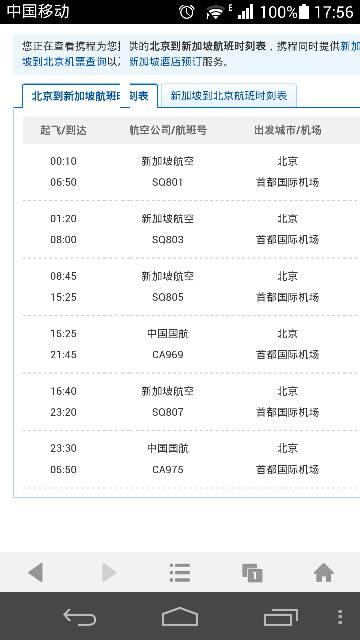 新加坡到北京几个小时