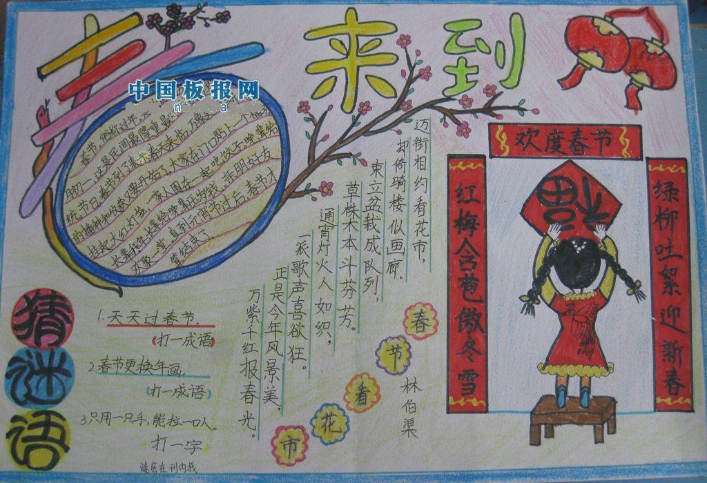 春节手抄报有创意还有安全知识和春联图片
