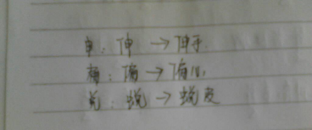 笔画最多的字