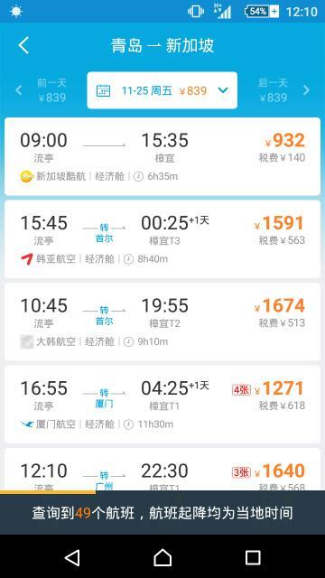 新加坡到青岛机票价格