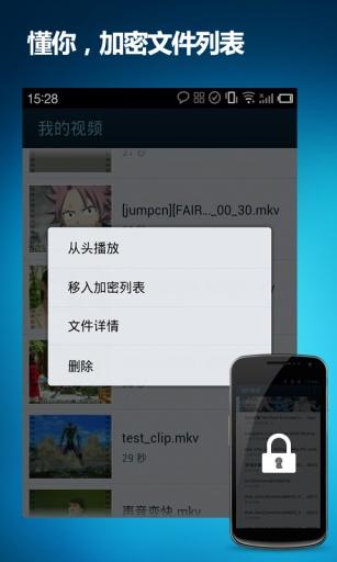 手机qq影音文件夹