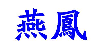 燕凤的繁体字怎么写图片