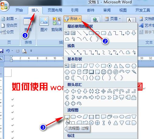 如何使用word2007绘制流程图图片