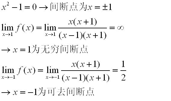 第二间断点类型题目