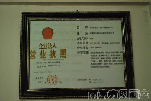 教室的营业执照(副本)图片