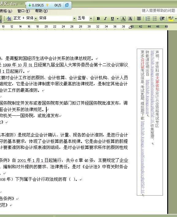 右边的这是个什么水印吗?word2003 怎么把右边的去掉?图片