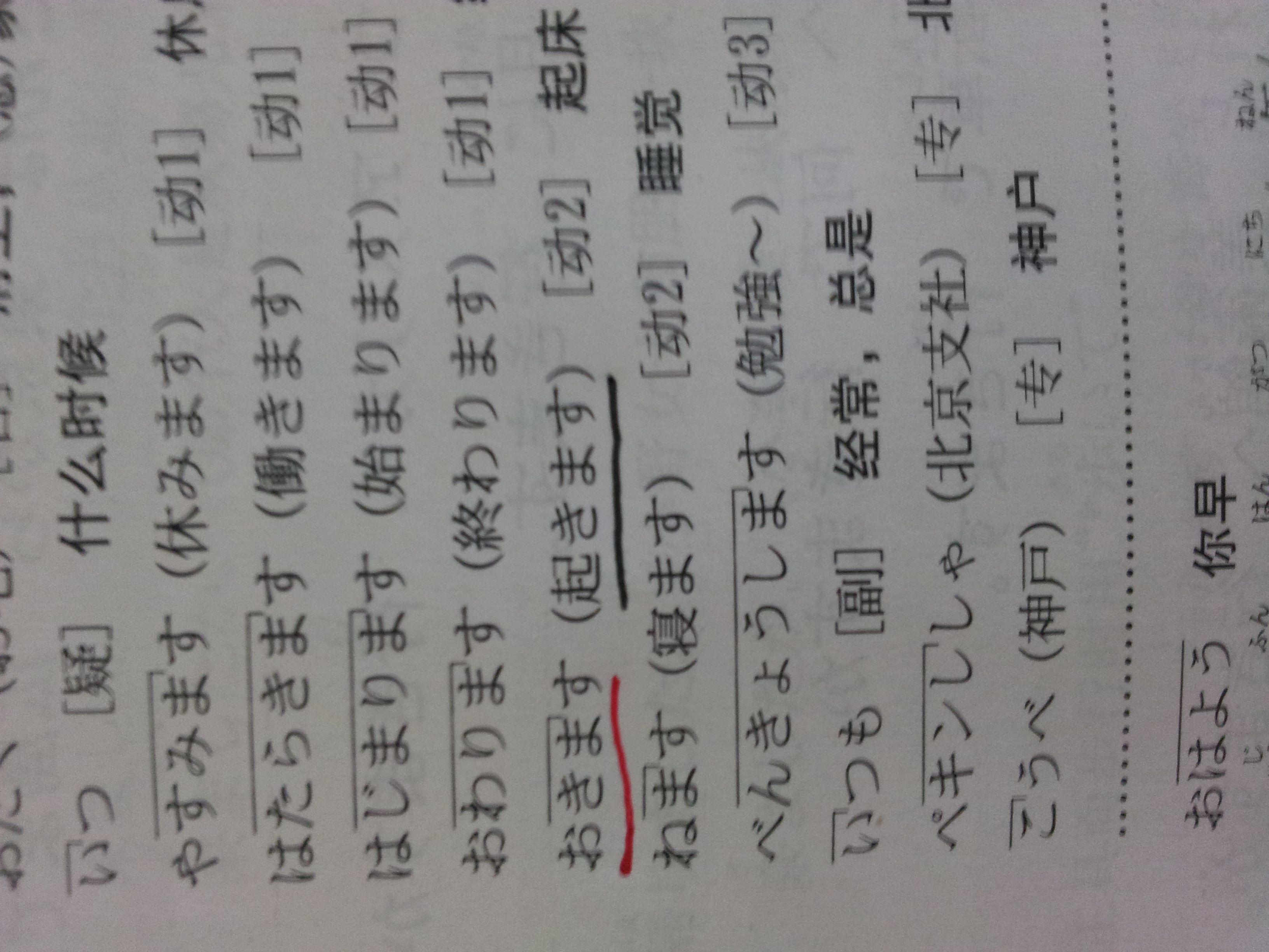 学的不错日语