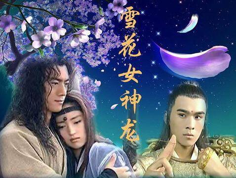 雪花女神龙是一部由张俊导演执导的大型神话武侠连续剧,该剧由董璇