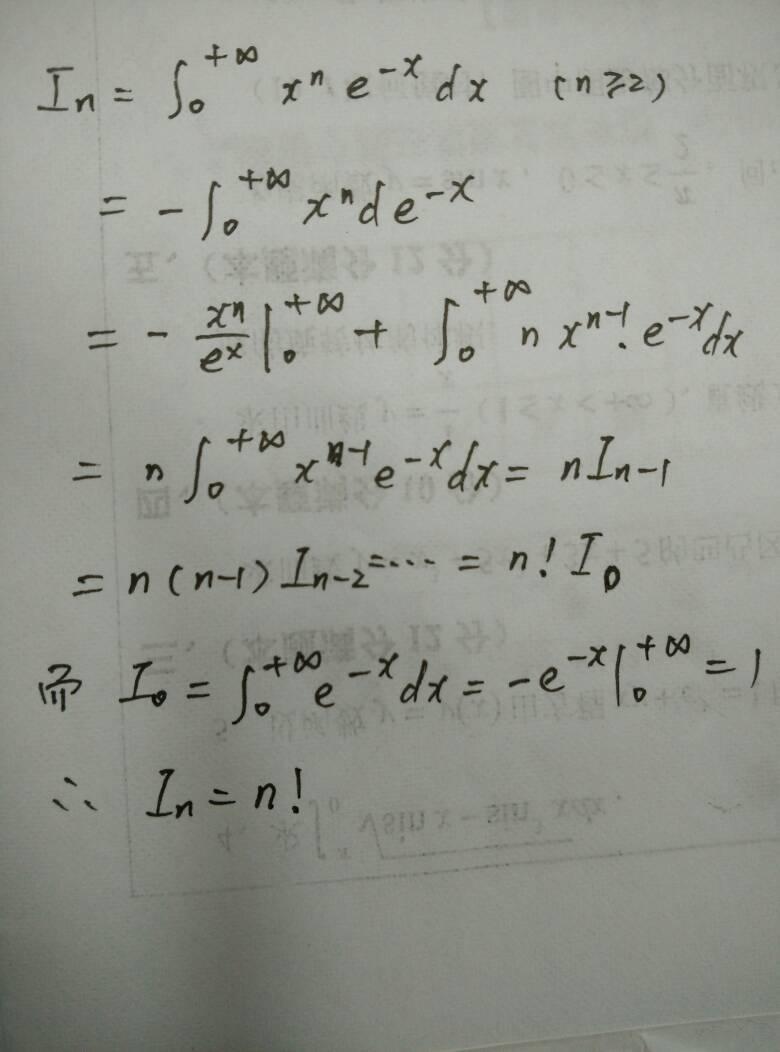 阶乘的积分怎么算