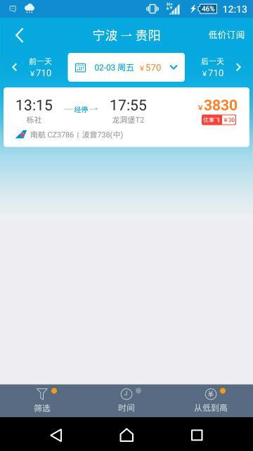 贵阳到宁波飞机航班