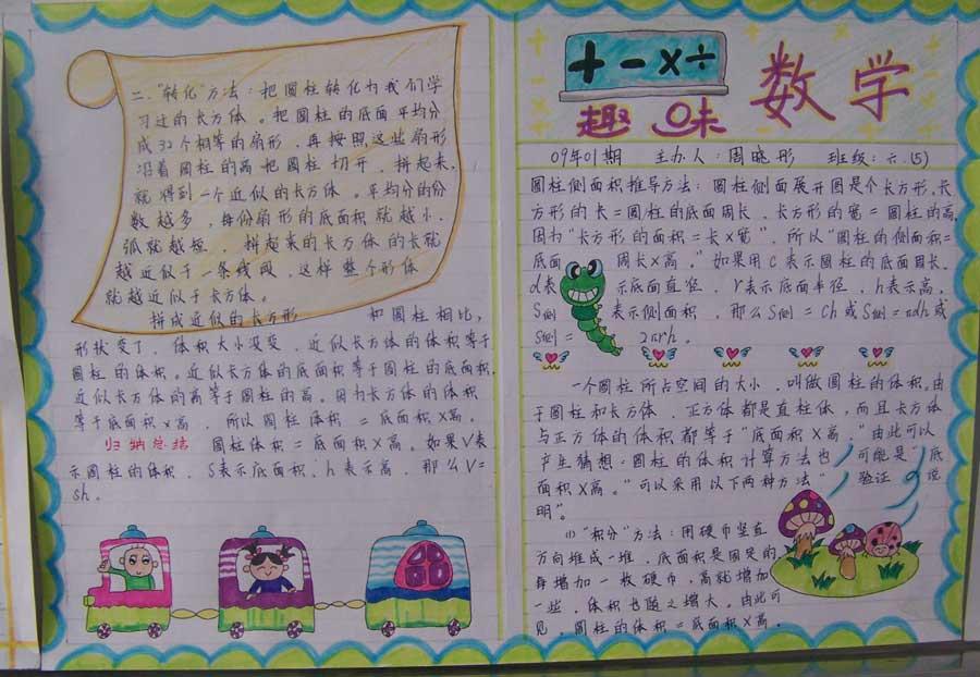 五年级数学A4手抄报图片